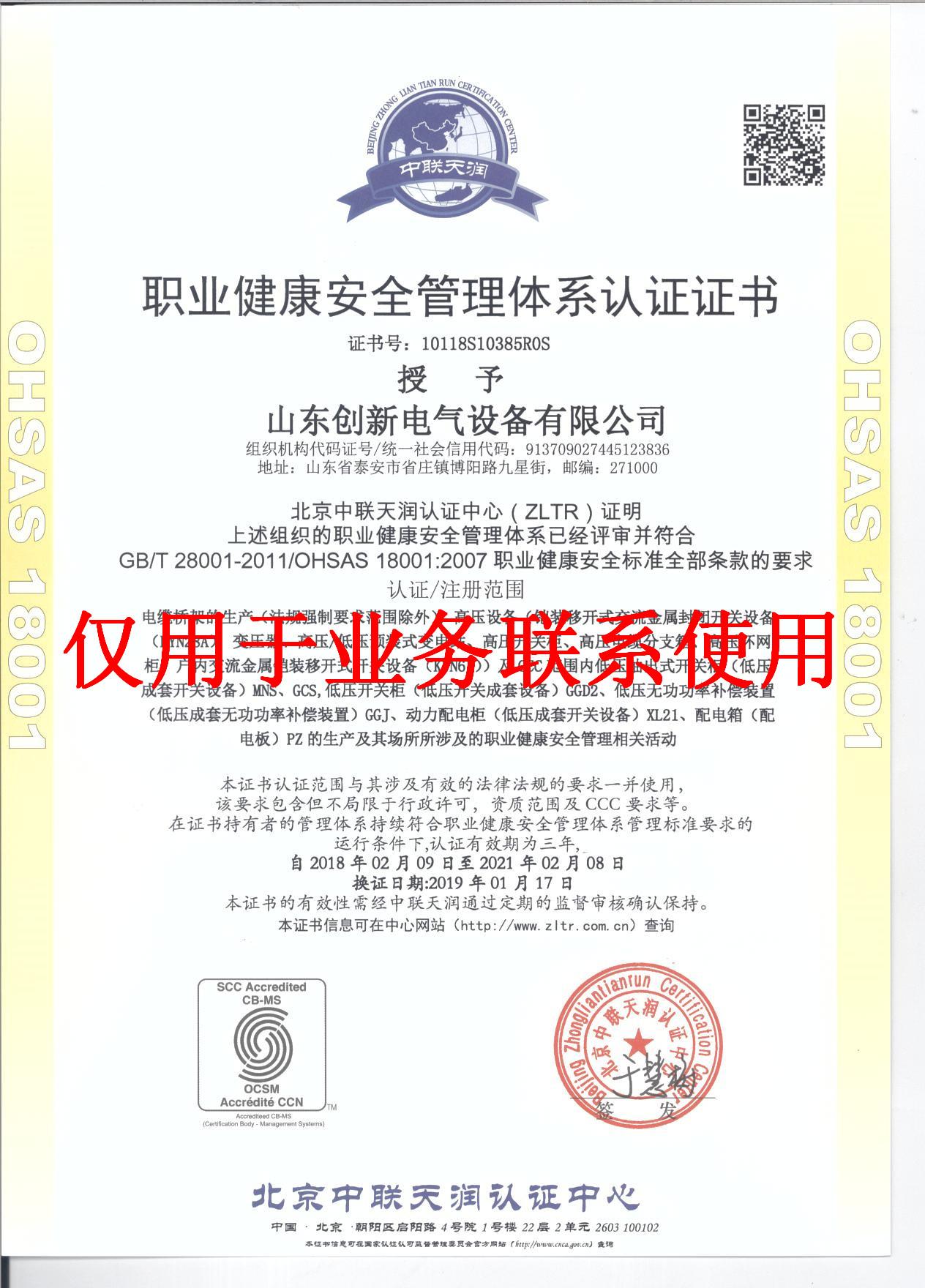 职业健康管理体系认证.jpg